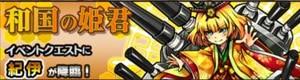 紀伊/伊400【究極】攻略と適正キャラランキング