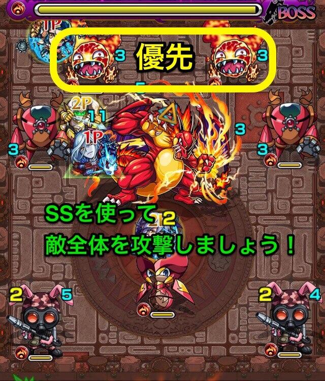 火・修羅場ボス第3ステージ