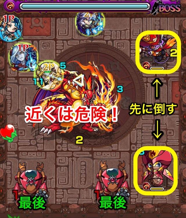 火・修羅場ボス第1ステージ