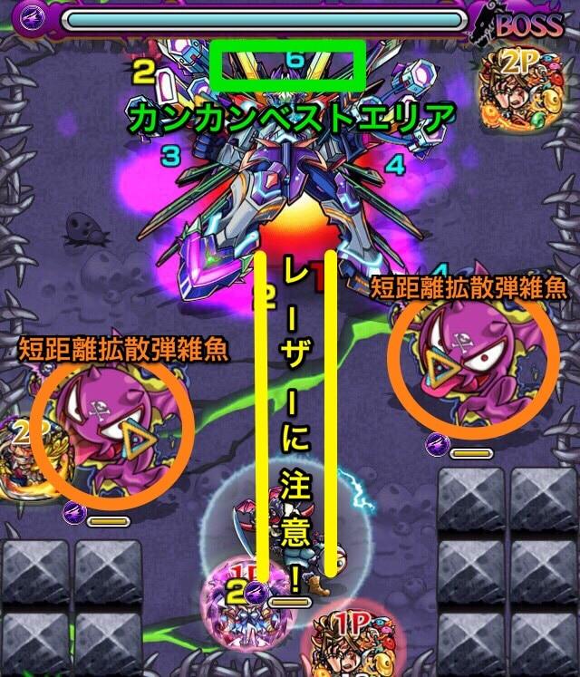 エールソレイユX(究極)ボス第1ステージ