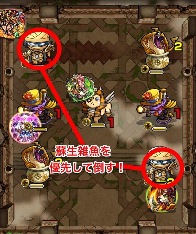 覇者の塔19階2ステージ