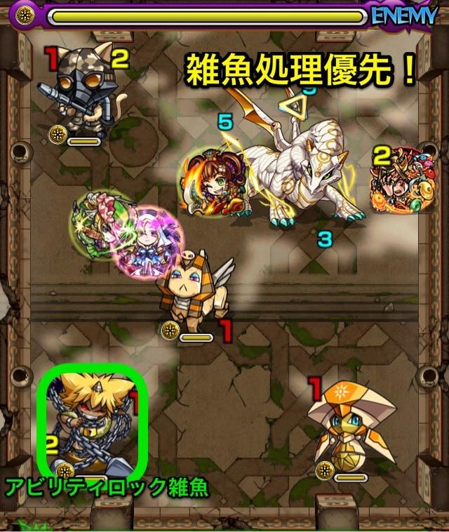 覇者の塔19階3ステージ