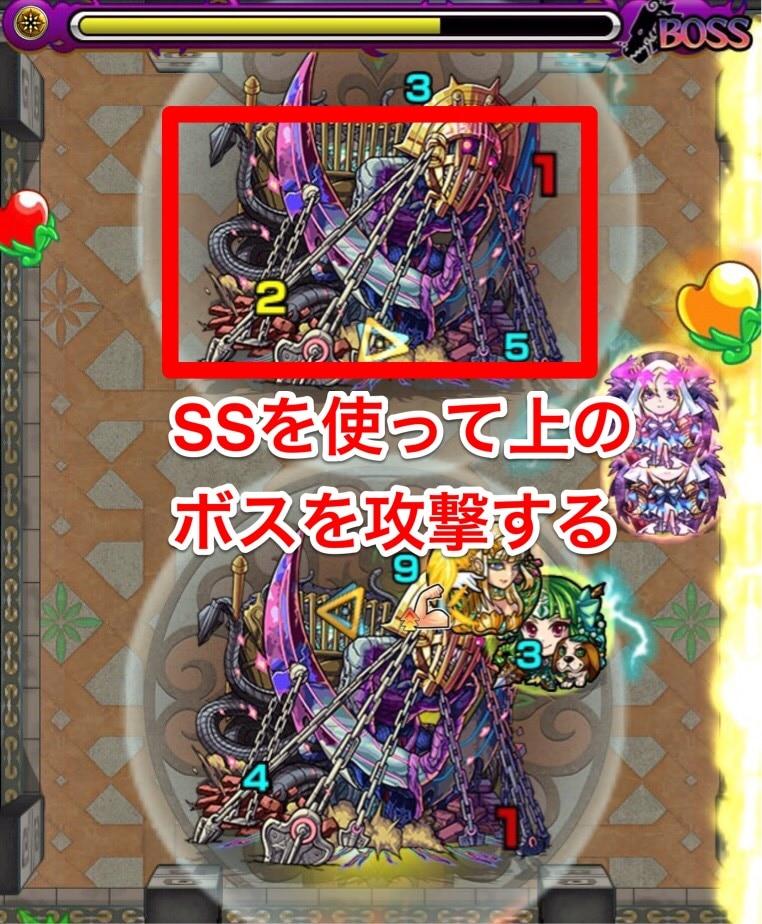 覇者の塔30階ボス1ステージ③