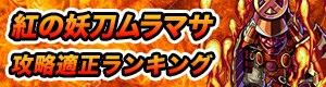 火ムラマサ(究極チケット)