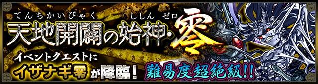 イザナギ零【超絶】攻略と適正キャラランキング