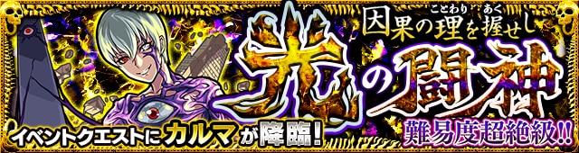 カルマ【超絶】攻略と適正キャラランキング