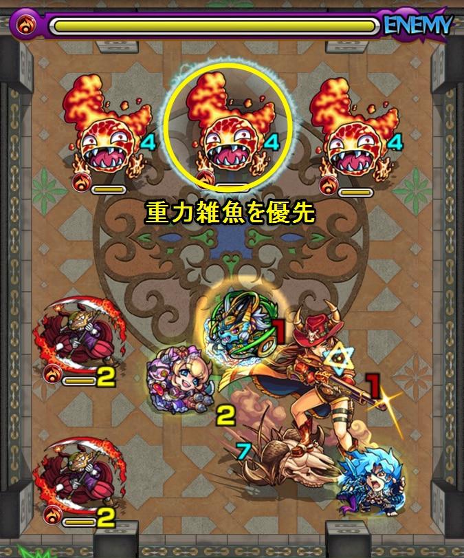 覇者の塔21階第4ステージ