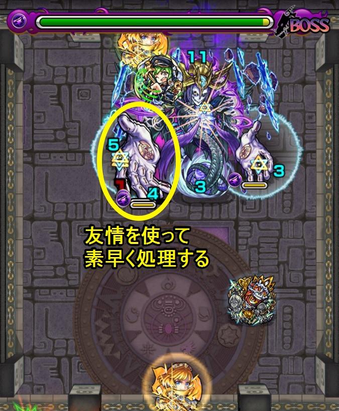 覇者の塔40階ボス3