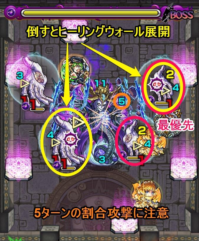 覇者の塔ボス4