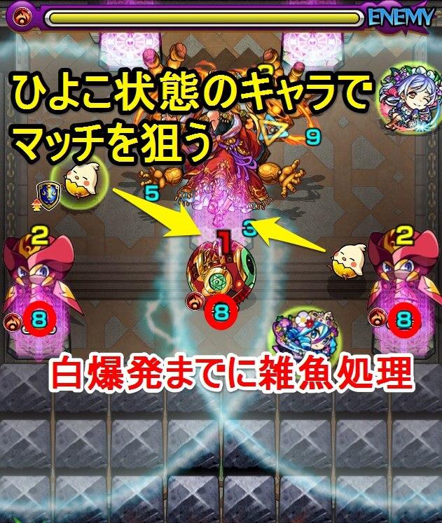 覇者の塔31階ステージ5