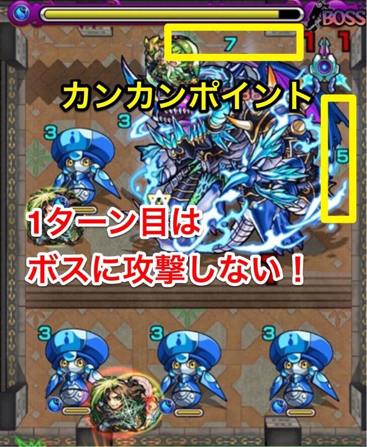 覇者塔22ボス3