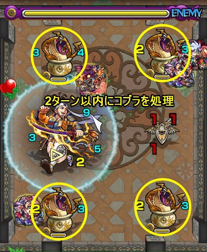 覇者の塔24階4ステージ
