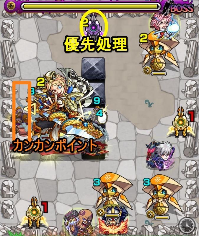 孫権ボス3