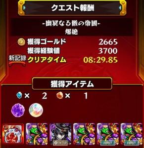 爆絶獣神玉