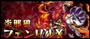 フェンリルX【究極】攻略と適正キャラランキング