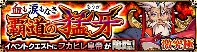 フカヒレ皇帝【激究極】攻略と適正キャラランキング