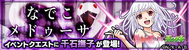 千石撫子【究極】の適正キャラと攻略|化物語コラボ