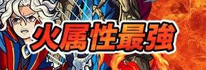 モンスト最強banner2