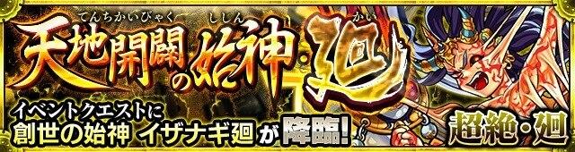 イザナギかい/廻【超絶廻】攻略と適正キャラランキング