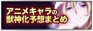 アニメキャラ獣神化予想バナー