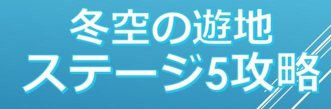 冬空の遊地(5/闇)の適正キャラと攻略【閃きの遊技場】