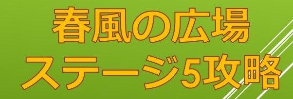 春風の広場(5/火)の攻略と適正キャラ|光属性4体編成パーティ【閃きの遊技場】