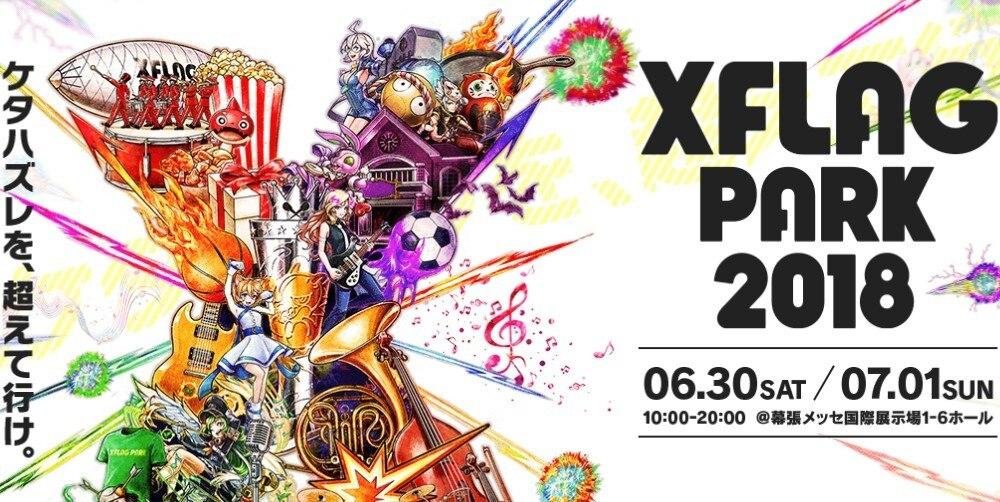 XFLAGPARK2018
