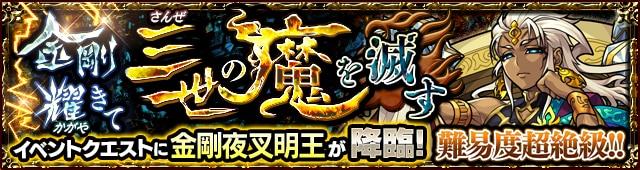 金剛夜叉明王【超絶】攻略と適正キャラランキング