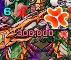 30万ダメージ