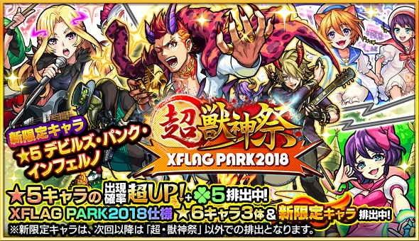 超獣神祭XFLAGPARK2018