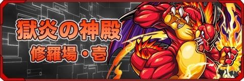 獄炎の神殿(火修羅場1)攻略と適正キャラランキング