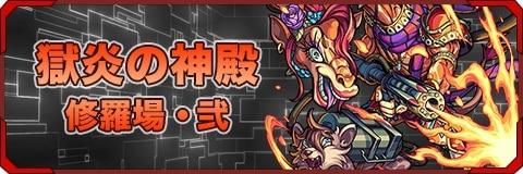獄炎の神殿【修羅場・弐】