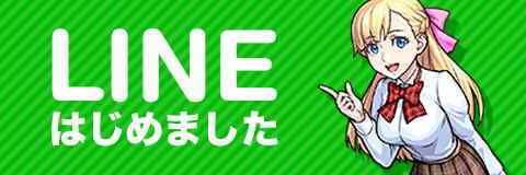 LINEグループ(グルチャ)募集掲示板