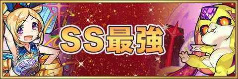 最強SS(ストライクショット)ランキング
