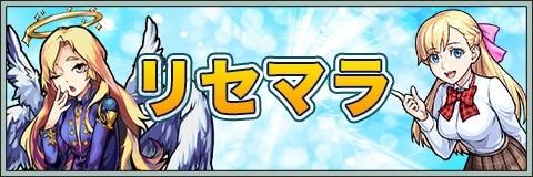 リセマラ当たりランキング最新版【3/26更新】