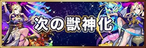 9月の獣神化予想ランキング【クロノスの獣神化が決定!】