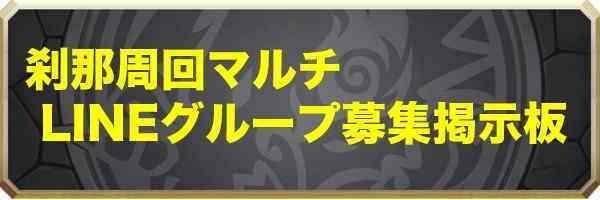 Line グループ モンスト