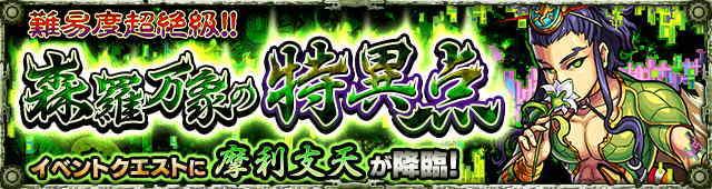 摩利支天【超絶】攻略と適正キャラランキング