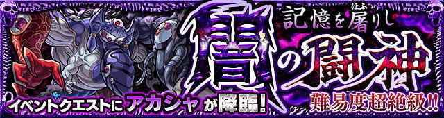 アカシャ【超絶】攻略と適正キャラランキング