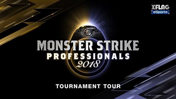 プロフェッショナルズ2018
