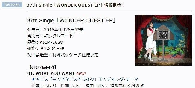 WONDER QUEST EP
