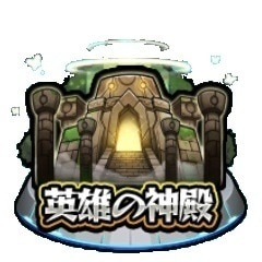 英雄の神殿