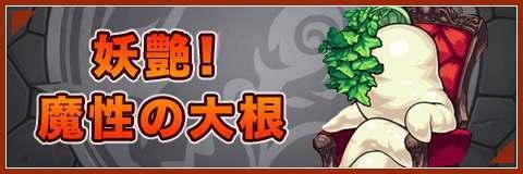 妖艶!魔性の大根の高速周回パーティと攻略【ノマダン/火】