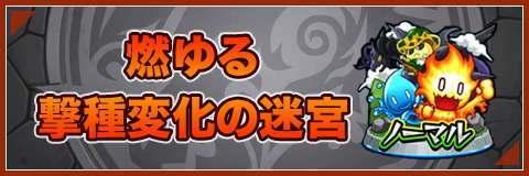 燃ゆる撃種変化の迷宮の高速周回パーティ【ノマダン/火】
