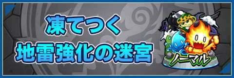 凍てつく地雷強化の迷宮の高速周回パーティ【ノマダン/水】