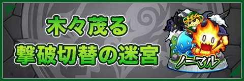 木々茂る撃破切替の迷宮の高速周回パーティ【ノマダン/木】