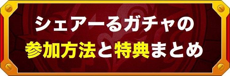 シェアーるガチャの参加方法と報酬【ギフトコード1000円分が当たる】