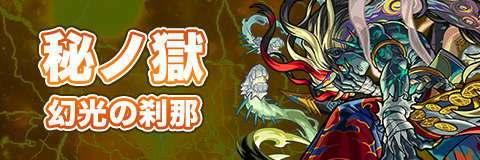 幻光の刹那【秘の獄2/EX】攻略と適正キャラランキング