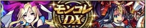 モンコレDX