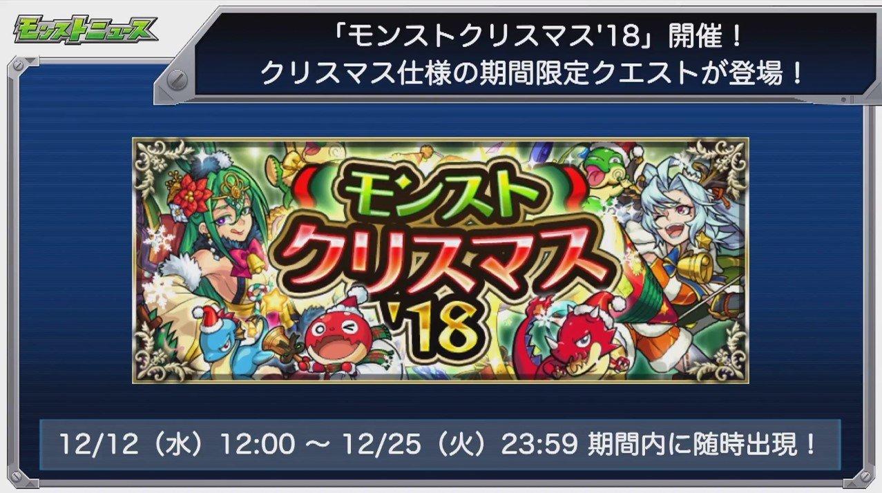 モンストクリスマス2018